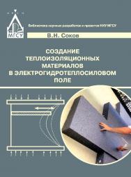 Создание теплоизоляционных материалов в электрогидротепло-силовом поле ISBN 978-5-7264-1692-2