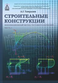 Строительные конструкции. Инновационный метод тестового обучения: в 2 ч. Ч. 1. — Электрон. текстовые дан. ISBN 978-5-7264-1694-6