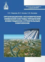 Организационно-экономические изменения системы управления инвестиционно-строительным комплексом ISBN 978-5-7264-1695-3