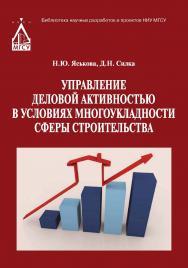 Управление деловой активностью в условиях многоукладности сферы строительства ISBN 978-5-7264-1699-1