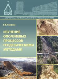 Изучение оползневых процессов геодезическими методами ISBN 978-5-7264-1705-9