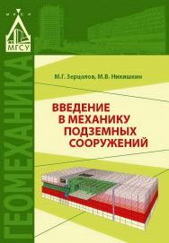 Введение в механику подземных сооружений ISBN 978-5-7264-1709-7
