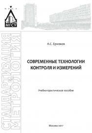 Современные технологии контроля и измерений ISBN 978-5-7264-1712-7