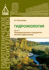 Гидроэкология: курс лекций : в 2 ч. Часть 2. Природоохранные сооружения речной гидротехники ISBN 978-5-7264-1720-2