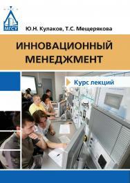 Инновационный менеджмент ISBN 978-5-7264-1732-5