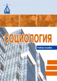 Социология ISBN 978-5-7264-1743-1