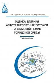 Оценка влияния автотранспортных потоков на шумовой режим городской среды ISBN 978-5-7264-1748-6