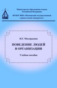 Поведение людей в организации — 2-е изд. (эл.). ISBN 978-5-7264-1749-3