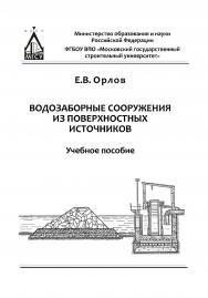 Водозаборные сооружения из поверхностных источников ISBN 978-5-7264-1750-9