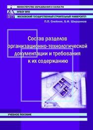 Состав разделов организационно-технологической документации и требования к их содержанию ISBN 978-5-7264-1754-7