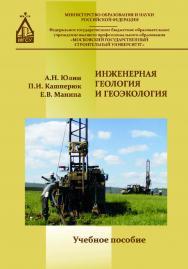 Инженерная геология и геоэкология ISBN 978-5-7264-1755-4
