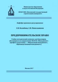 Предпринимательское право — 2-е изд. (эл.). ISBN 978-5-7264-1758-5