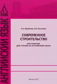 Современное строительство : хрестоматия для чтения на английском языке ISBN 978-5-7264-1769-1