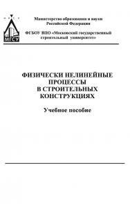Физически нелинейные процессы в строительных конструкциях ISBN 978-5-7264-1777-6