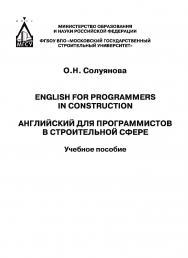 Английский для программистов в строительной сфере = English for programmers in construction ISBN 978-5-7264-1779-0