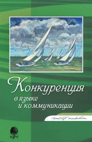 Конкуренция в языке и коммуникации ISBN 978-5-7281-2219-7
