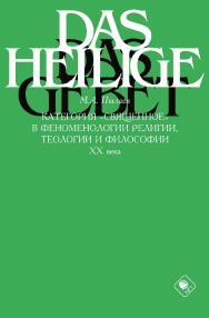 Категория «священное» в феноменологии религии, теологии и философии XX века ISBN 978-5-7281-2220-3