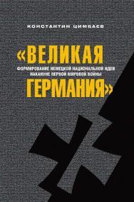 «Великая Германия». Формирование немецкой национальной идеи накануне Первой мировой войны ISBN 978-5-7281-2222-7