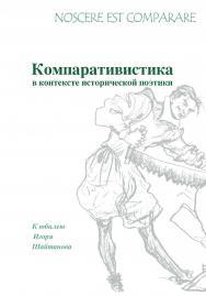 Noscere est comparare. Компративистика в контексте исторической поэтики. К юбилею Игоря Шайтанова ISBN 978-5-7281-2224-1