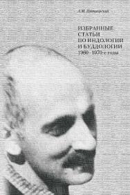 Избранные статьи по индологии и буддологии. 1960–1970 годы ISBN 978-5-7281-2227-2