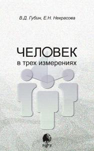 Человек в трех измерениях ISBN 978-5-7281-2236-4