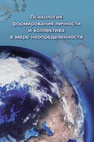 Психология формирования личности и коллектива в мире неопределенности : сборник. — 2-е изд. (эл.). ISBN 978-5-7281-2499-3