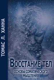 Восстание тел. Основы соматического мышления ISBN 978-5-7312-0904-5
