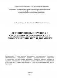 Ассоциативные правила в социально-экономических и экологических исследованиях ISBN 978-5-7410-1221-5