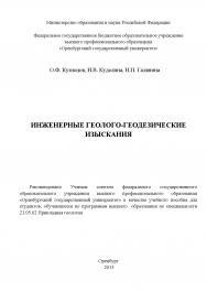 Инженерные геолого-геодезические изыскания ISBN 978-5-7410-1233-8