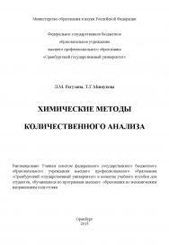 Химические методы количественного анализа ISBN 978-5-7410-1250-5