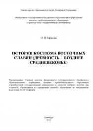 История костюма восточных славян (древность - позднее средневековье) ISBN 978-5-7410-1258-1