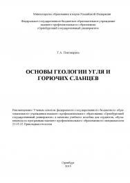 Основы геологии угля и горючих сланцев ISBN 978-5-7410-1264-2