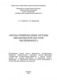 Автоматизированные методы обработки результатов эксперимента ISBN 978-5-7410-1599-5