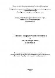 Топливно-энергетический комплекс и реструктуризация экономики ISBN 978-5-7410-1670-1