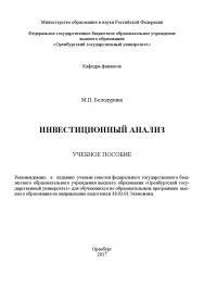 Инвестиционный анализ ISBN 978-5-7410-1754-8