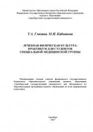 Лечебная физическая культура: практикум для студентов специальной медицинской группы ISBN 978-5-7410-1776-0