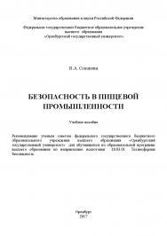Безопасность в пищевой промышленности ISBN 978-5-7410-1788-3