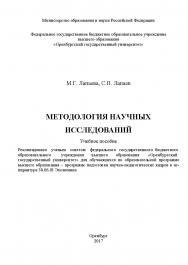 Методология научных исследований ISBN 978-5-7410-1791-3