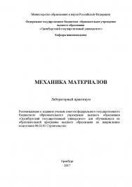 Механика материалов. Лабораторный практикум ISBN 978-5-7410-1808-8