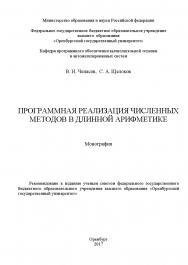 Программная реализация численных методов в длинной арифметике ISBN 978-5-7410-1812-5