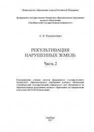 Рекультивация нарушенных земель : учебное пособие : в 2-х частях- Ч. 2. ISBN 978-5-7410-1817-0