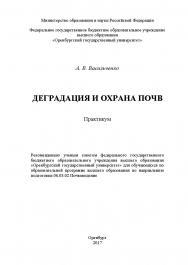 Деградация и охрана почв ISBN 978-5-7410-1818-7