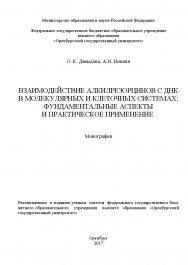 Взаимодействие алкилрезорцинов с ДНК в молекулярных и клеточных системах: фундаментальные аспекты и практическое применение ISBN 978-5-7410-1831-6