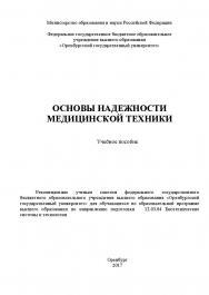 Основы надежности медицинской техники ISBN 978-5-7410-1845-3