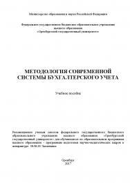 Методология современной системы бухгалтерского учета ISBN 978-5-7410-1848-4