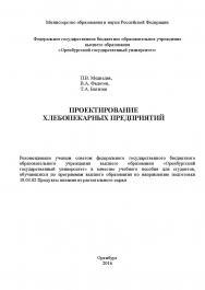 Проектирование хлебопекарных предприятий ISBN 978-5-7410-1854-5
