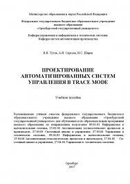 Проектирование автоматизированных систем управления в TRACE MODE ISBN 978-5-7410-1857-6