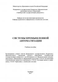 Системы промышленной автоматизации ISBN 978-5-7410-1863-7