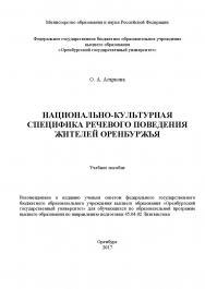 Национально-культурная специфика речевого поведения жителей Оренбуржья ISBN 978-5-7410-1865-1