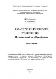 Espace plurilinguistique d'Orenbourg. Полиязычный мир Оренбуржья ISBN 978-5-7410-1866-8